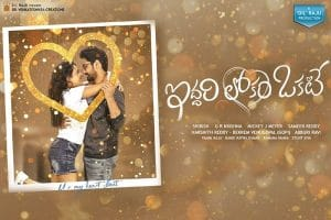 Iddari Lokam Okate 2019 Telugu Movie