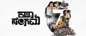Katha Sangama 2019 Kannada Movie
