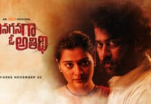 Anaganaga O Athidhi Full Movie Download