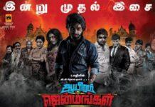 Aayiram Jenmangal Full Movie Download