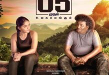 Trip Full Movie Leaked by Tamilrockers