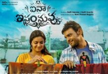 Inaa Ishtam Nuvvu Full Movie