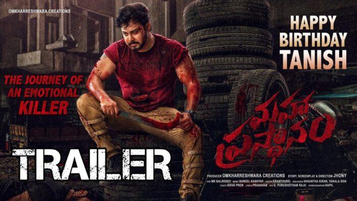 Maha Prasthanam Full Movie Download