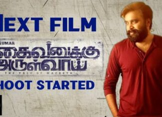 Pagaivanuku Arulvai Full Movie Download